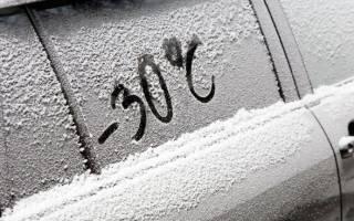 Как завести машину зимой в мороз
