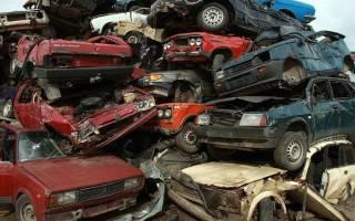 Программа утилизации авто 2016
