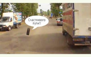 Ситуация — отвалилось колесо