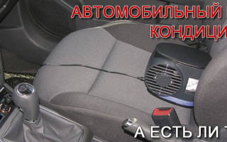 Автомобильные кондиционеры