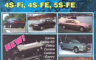 Технические характеристики 4S FE