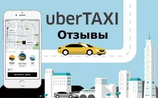 Отзывы водителей Uber