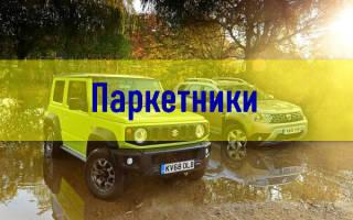 Паркетные внедорожники (паркетники)